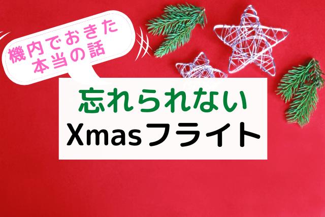 クリスマス フライト