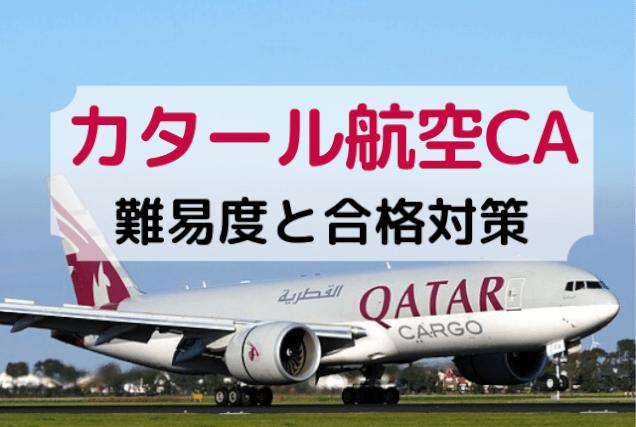 カタール航空 CA 難易度