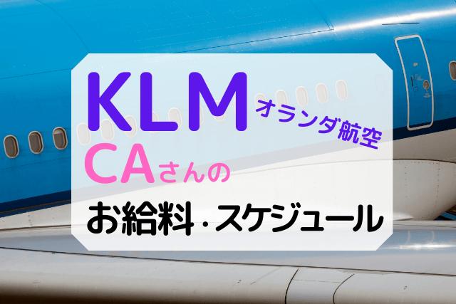 KLM CA お給料とスケジュール