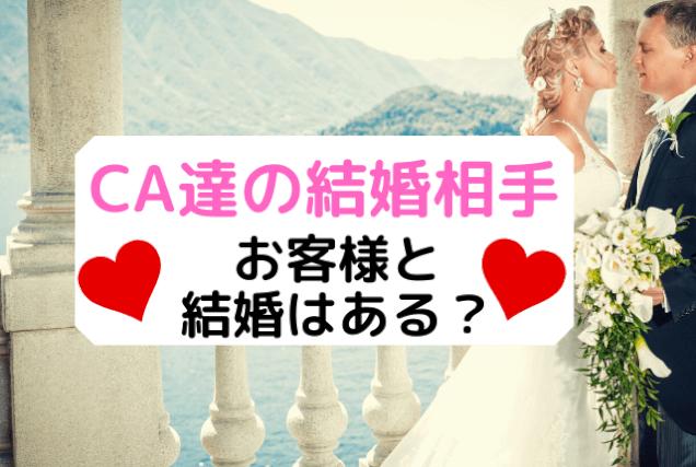 CAの結婚相手