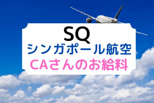 シンガポール航空 CA お給料