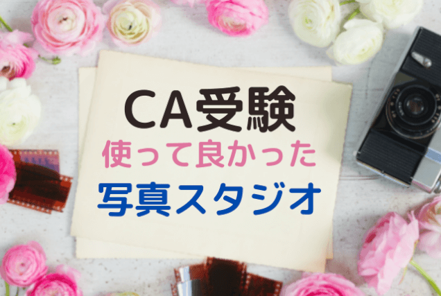 CA受験 書類選考の写真 フォトスタジオ