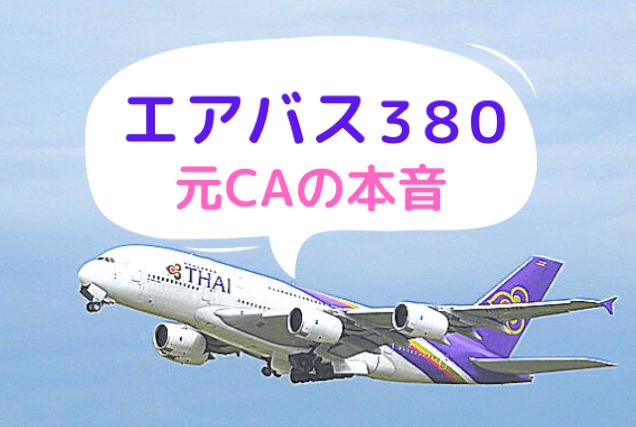 タイ航空 エアバス380