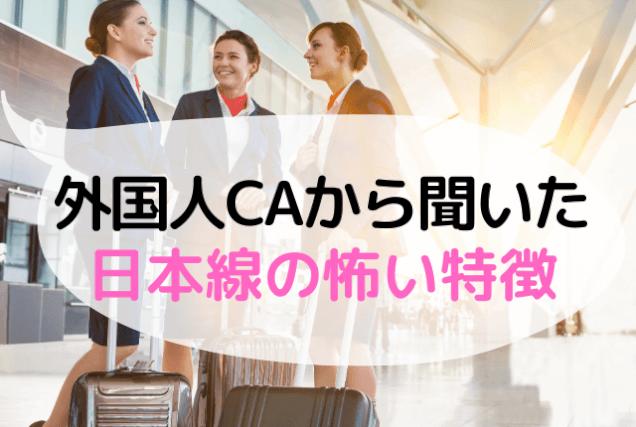 日本人の特徴