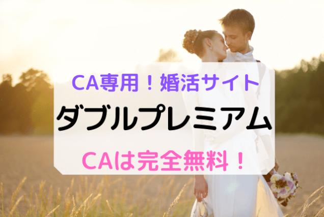 ダブルプレミアム CA客室乗務員婚活サービス